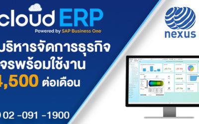 ระบบ ERP – nexcloud ERP Powered by SAP Business One เริ่มต้นเพียง 4,500 บาทต่อเดือน โดยเน็กซัสฯ เจ้าเดียวเท่านั้น