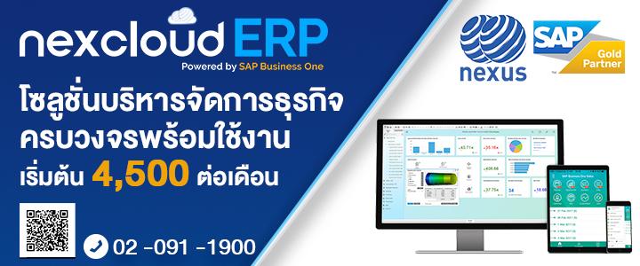 ประโยชน์ของ ERP ในงานจัดซื้อ และ คลังสินค้า