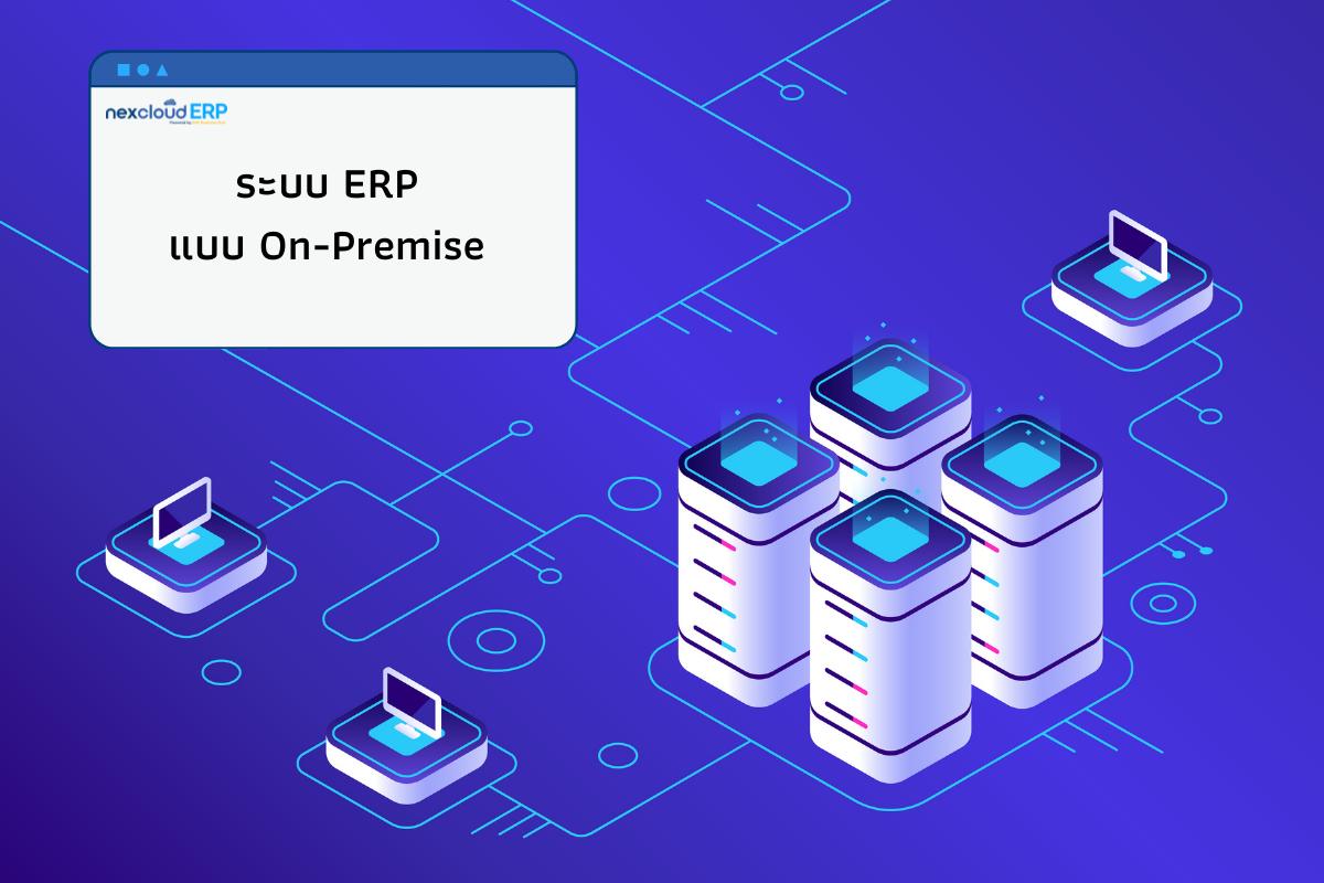 เปรียบเทียบ ERP on Cloud กับ On-Premise