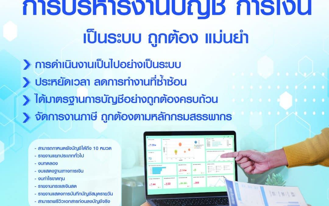 ฟีเจอร์ระบบบัญชี โปรแกรมบัญชี การเงิน Financial Accounting