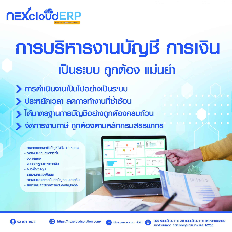 NEXcloud ERP โปรแกรมบัญชี ภาษี