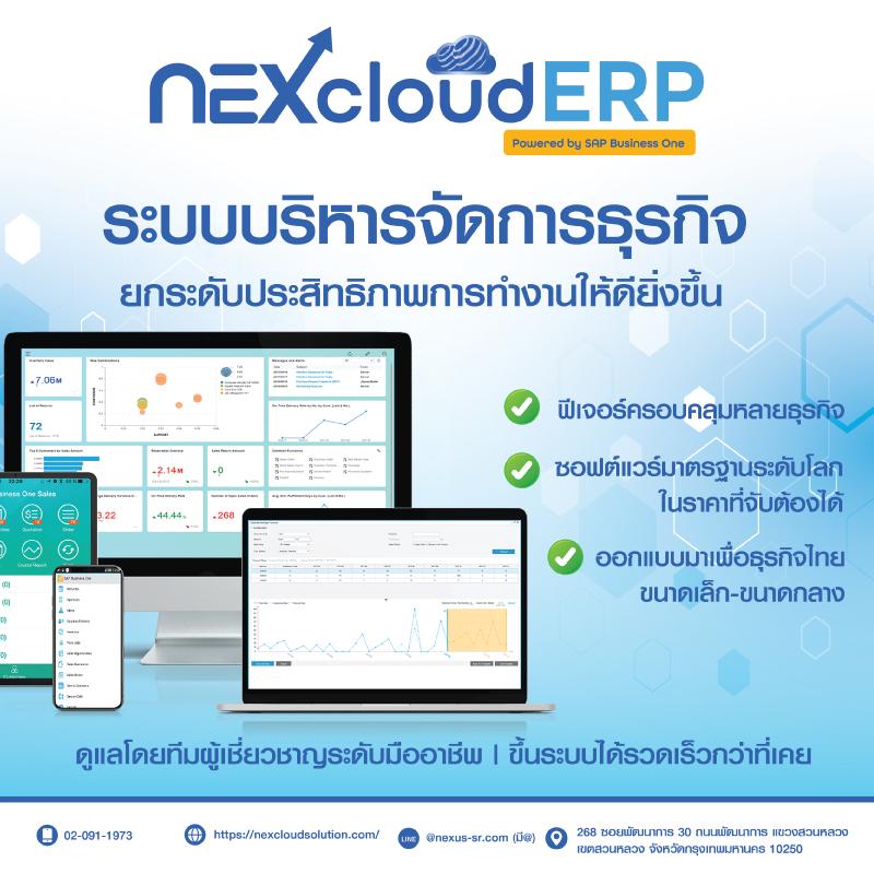 NEXcloud ERP โดยบริษัทที่ปรึกษาผู้เชี่ยวชาญ วางระบบ ERP